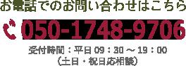 お電話でのお問い合わせはこちら 050-1748-9706 受付時間:平日09:30~19:00(土日・祝日応相談)